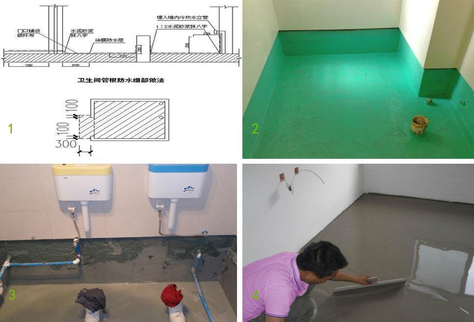 厕所防漏水
